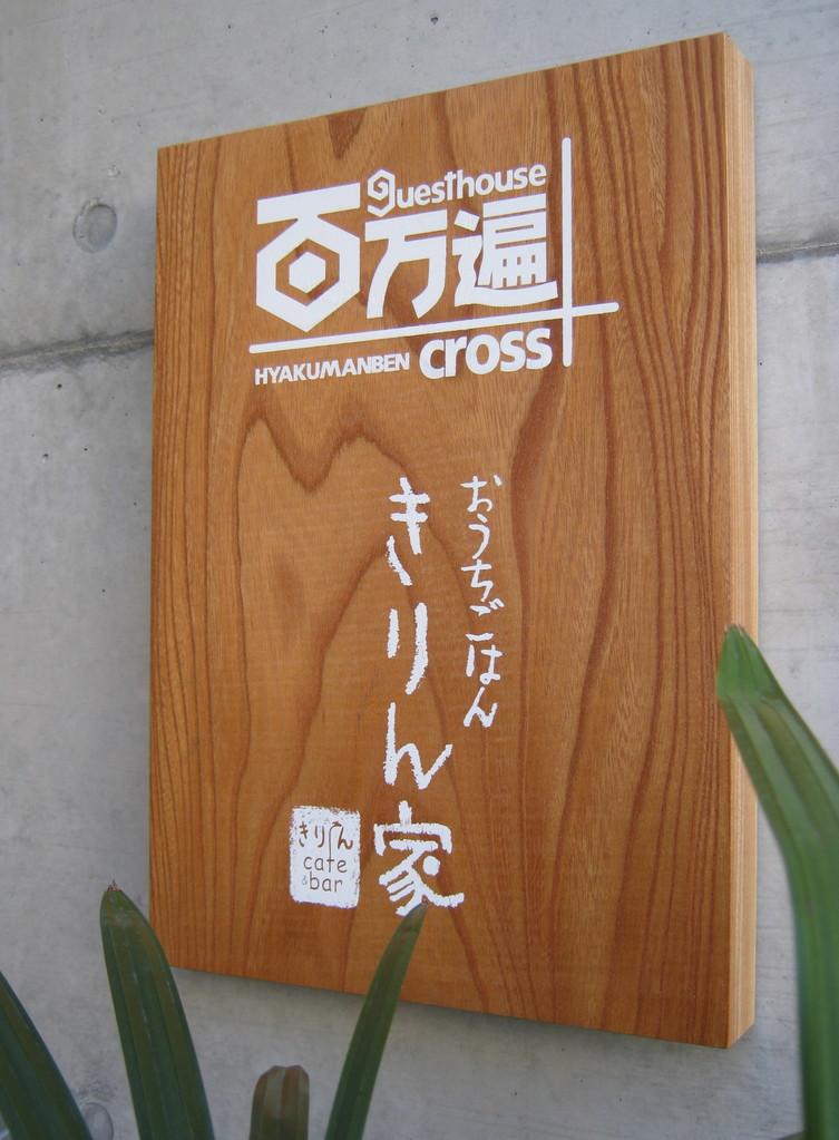 看板は木製です