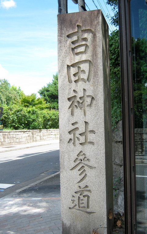 "吉田神社参道は… the front approach to ""Yoshida shrine"""