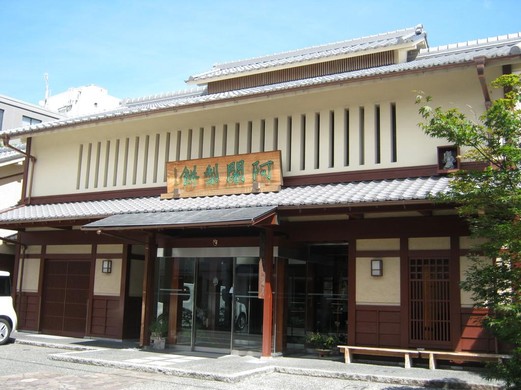 """京土産の定番「阿闍梨餅」の本店です。famous Japanese snack """"Ajarimochi"""" shop"""