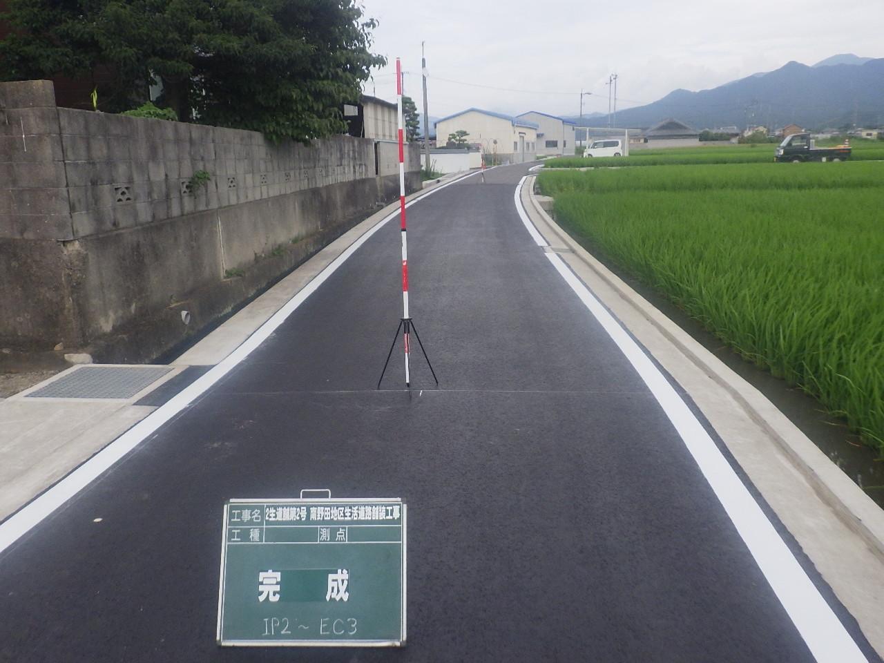 2生道舗第2号南野田地区生活道路舗装工事