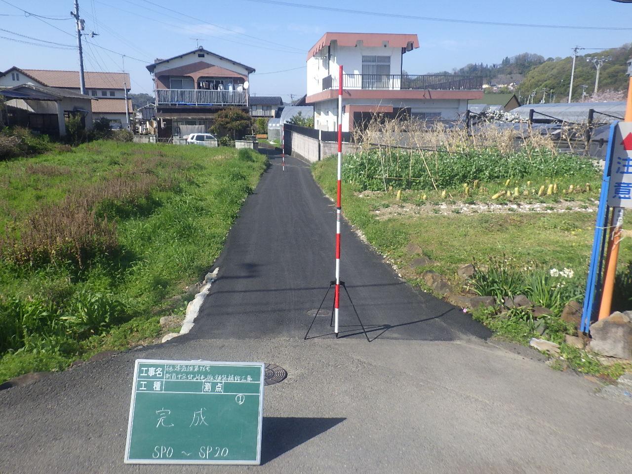 砥建道維第46号 町道千足北川毛線舗装補修工事