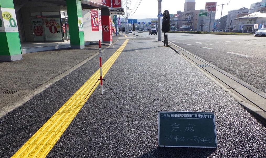 施設31復旧13号舗装復旧工事(朝生田町1ほか)
