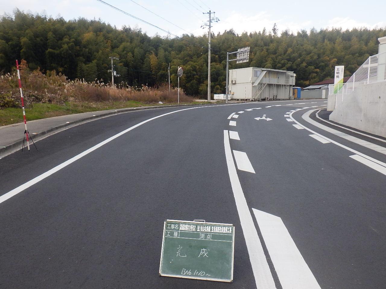 温道改第223号の2(主)松山北条線 生活道路改良整備工事