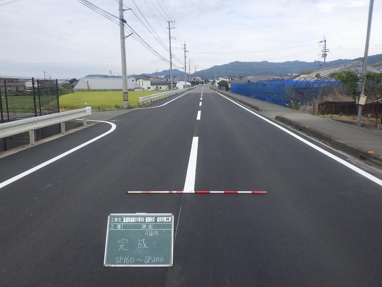 温道防減第373号の2(ー)美川松山線他道路防災・減災対策工事