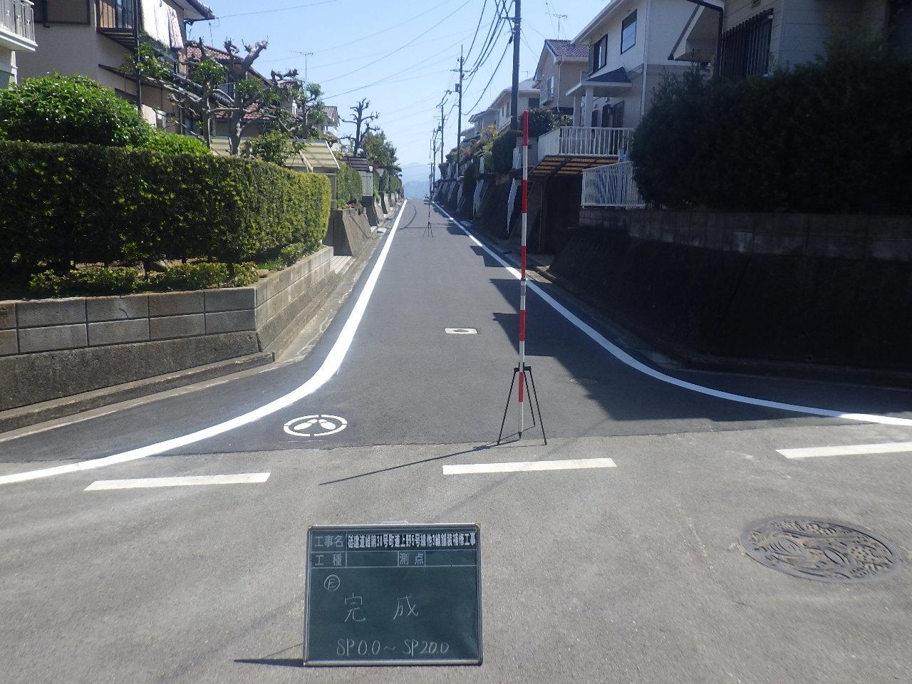 砥建道維第38号 町道上野5号線他3線舗装補修工事