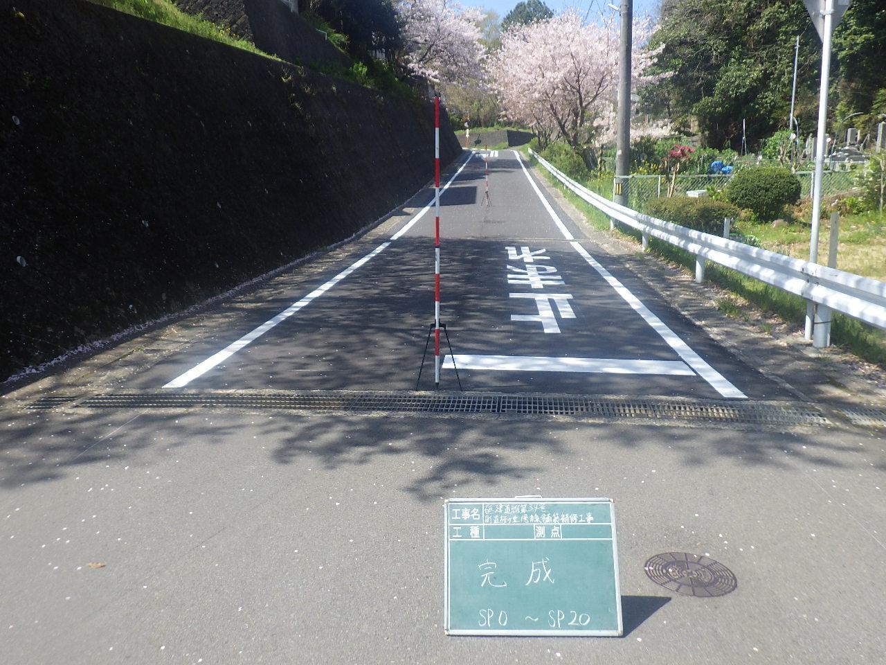砥建道維第34号 町道桜ヶ丘1号線舗装補修工時