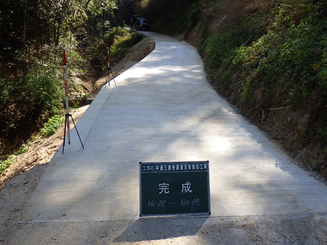 中通三島谷農道災害復旧工事