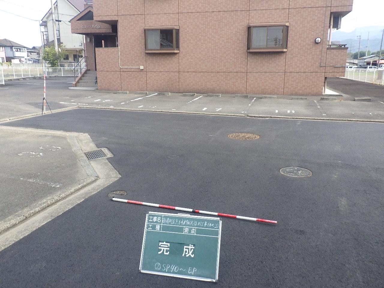 31砥下第16号 砥部町公共下水道路舗装復旧工事(その3)