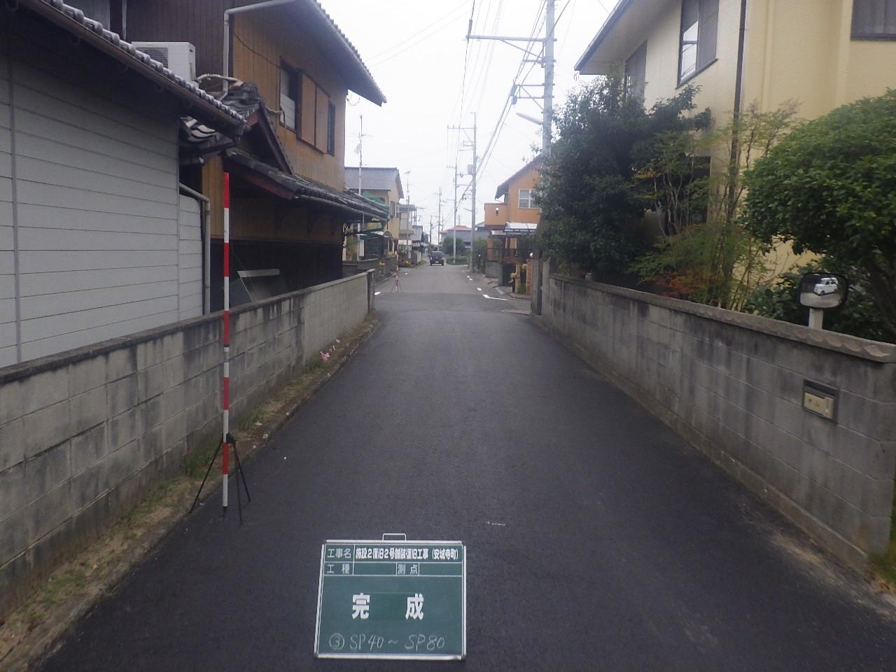 施設2復旧2号舗装復旧工事(安城寺町)