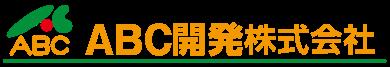 ABC開発株式会社