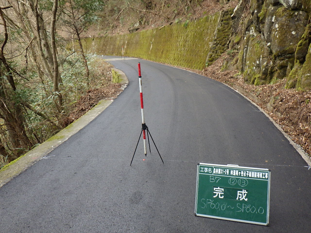 森林第31-2号 林道梅ヶ谷永子線舗装補修工事