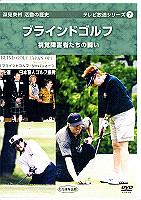 深見東州・活動の歴史DVD テレビ放送シリーズ7 たちばな出版