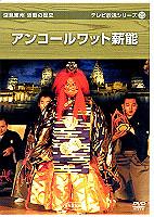 深見東州・活動の歴史DVD テレビ放送シリーズ25 たちばな出版