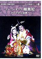 深見東州・活動の歴史DVD テレビ放送シリーズ18 たちばな出版