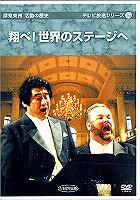 深見東州・活動の歴史DVD テレビ放送シリーズ16 たちばな出版