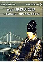 深見東州・活動の歴史DVD テレビ放送シリーズ8 たちばな出版