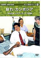 深見東州・活動の歴史DVD テレビ放送シリーズ15 たちばな出版