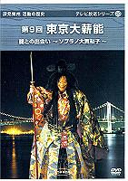 深見東州・活動の歴史DVD テレビ放送シリーズ28 たちばな出版