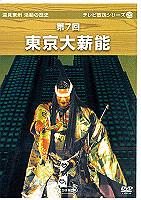 深見東州・活動の歴史DVD テレビ放送シリーズ20 たちばな出版