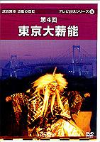深見東州・活動の歴史DVD テレビ放送シリーズ6 たちばな出版