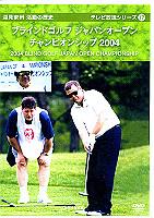 深見東州・活動の歴史DVD テレビ放送シリーズ17 たちばな出版