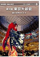深見東州・活動の歴史DVD テレビ放送シリーズ23 たちばな出版