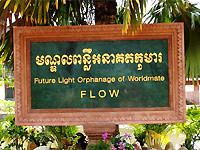 カンボジア 孤児院 FLOW