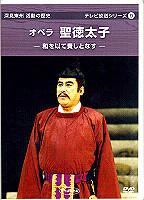 深見東州・活動の歴史DVD テレビ放送シリーズ9 たちばな出版