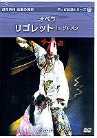 深見東州・活動の歴史DVD テレビ放送シリーズ27 たちばな出版
