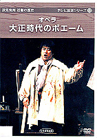 深見東州・活動の歴史DVD テレビ放送シリーズ19 たちばな出版