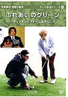 深見東州・活動の歴史DVD テレビ放送シリーズ26 たちばな出版