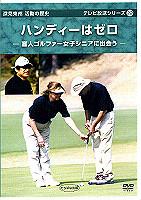 深見東州・活動の歴史DVD テレビ放送シリーズ22 たちばな出版