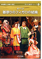深見東州・活動の歴史DVD テレビ放送シリーズ24 たちばな出版