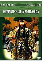 深見東州・活動の歴史DVD テレビ放送シリーズ21 たちばな出版