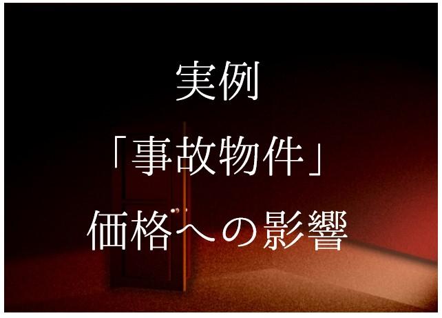 ■「事故物件」価格への影響【実例】■