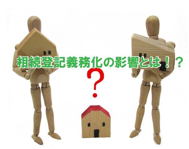 ■相続登記義務化の影響とは!?■