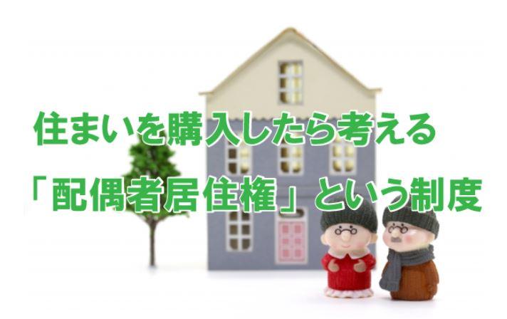 ■2021.1.22■住まいを購入したら考える「配偶者居住権」という制度■