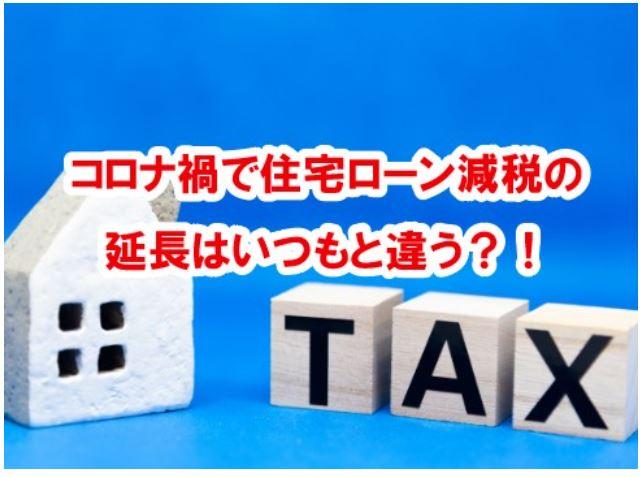 ■コロナ禍で住宅ローン減税の延長はいつもと違う?!■