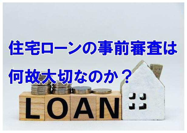 ■住宅ローンの事前審査は何故大切なのか?■