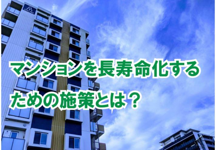 ■ マンションを長寿命化するための施策とは?■