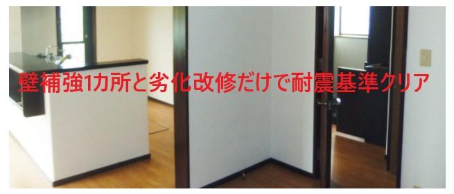 ■壁補強1カ所と劣化改修だけで 耐震基準をクリア■