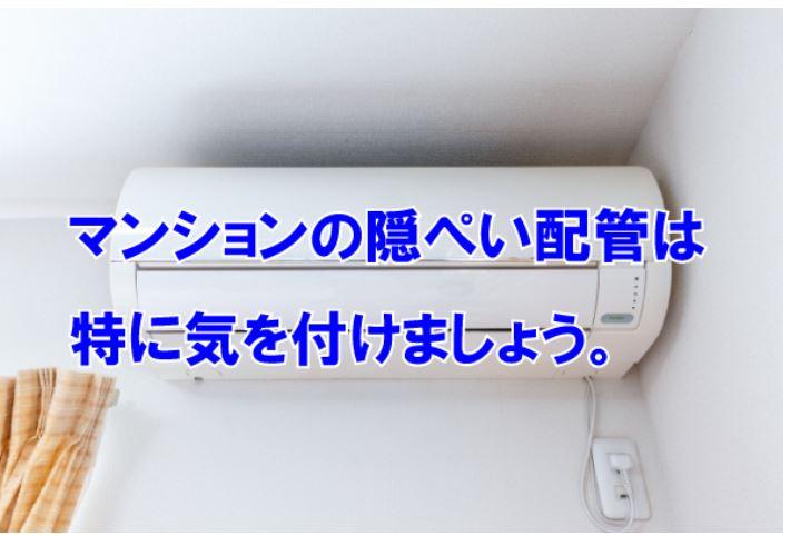■エアコン設置 隠ぺい配管には気を付けよう!■