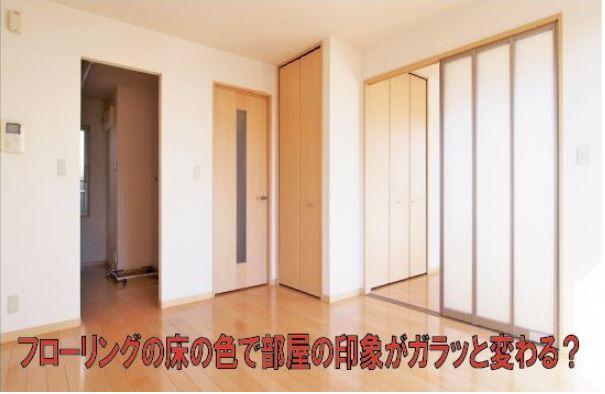 ■フローリングの床の色で部屋の印象がガラッと変わる?■