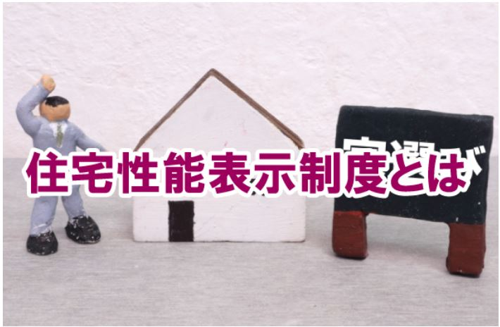 ■住宅性能表示制度とは■