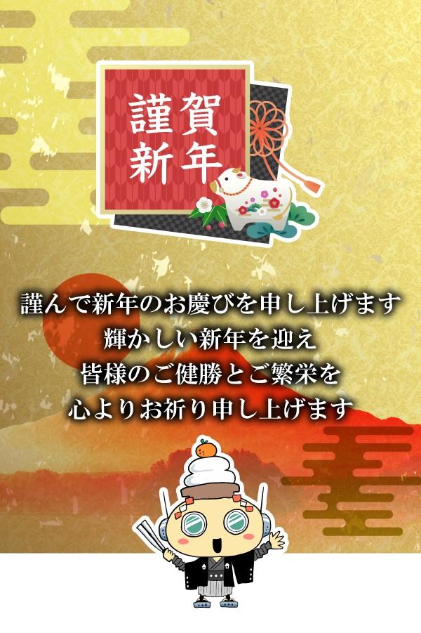 ■甚不動産相談事務所より新年のご挨拶を申し上げます■
