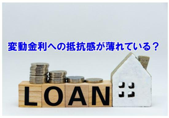 ■変動金利への抵抗感が薄れている?■