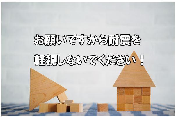 ■お願いですから耐震を軽視しないでください!■