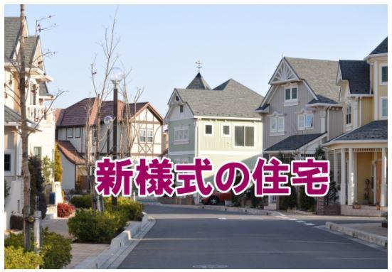 ■新様式の住宅■