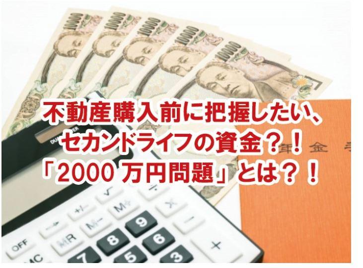■不動産購入前に把握したい、セカンドライフの資金?!「2000万円問題」とは?!■