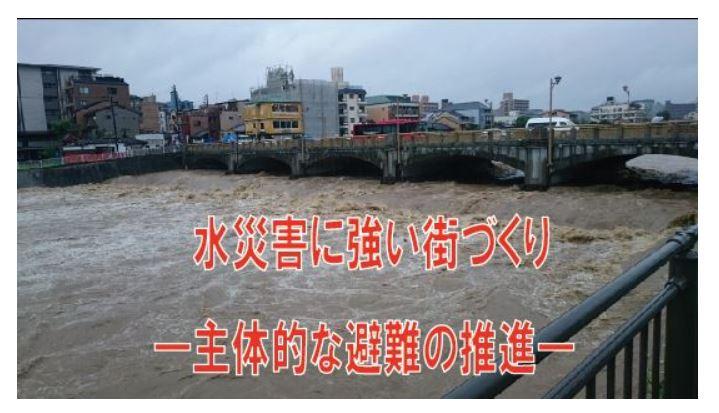 ■水災害に強い街づくり―主体的な避難の推進―■